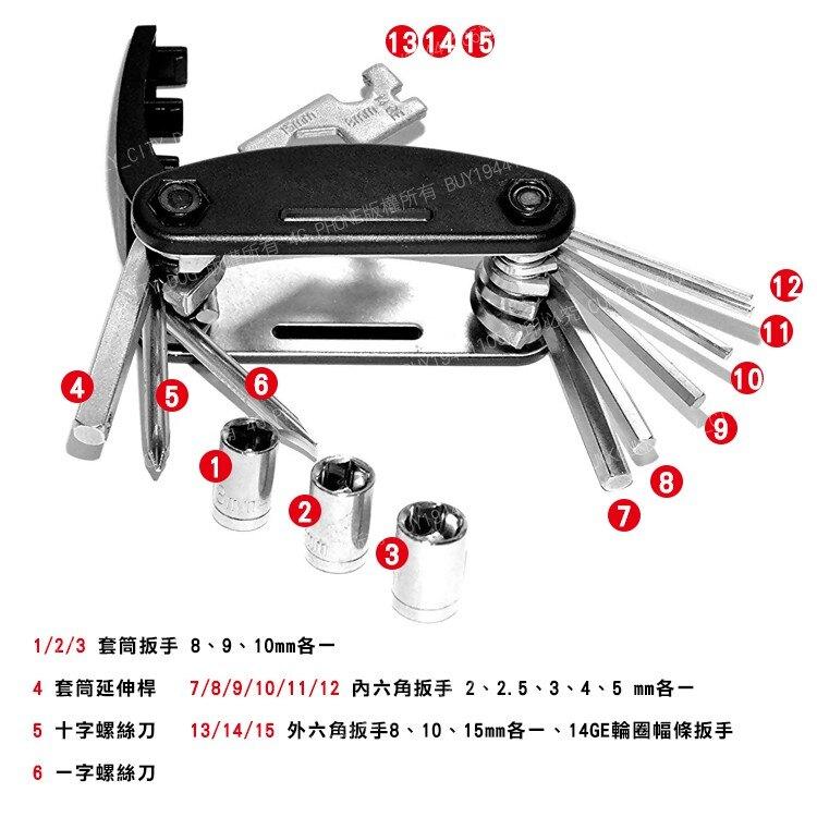 【歐比康】 15合1腳踏車多功能工具組 自行車多功能維修工具組 單車十五合一便攜式折疊修車工具 內六角扳手套筒螺絲刀