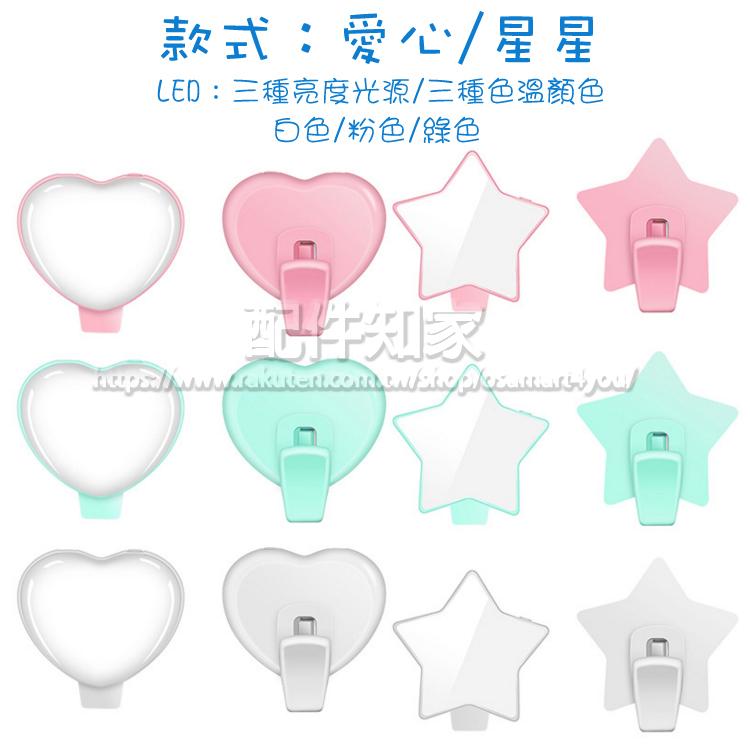 【降價促銷】星星/愛心 三段色溫 多段亮度 造型LED美顏補光燈/直播必備/美顏拍照-ZY