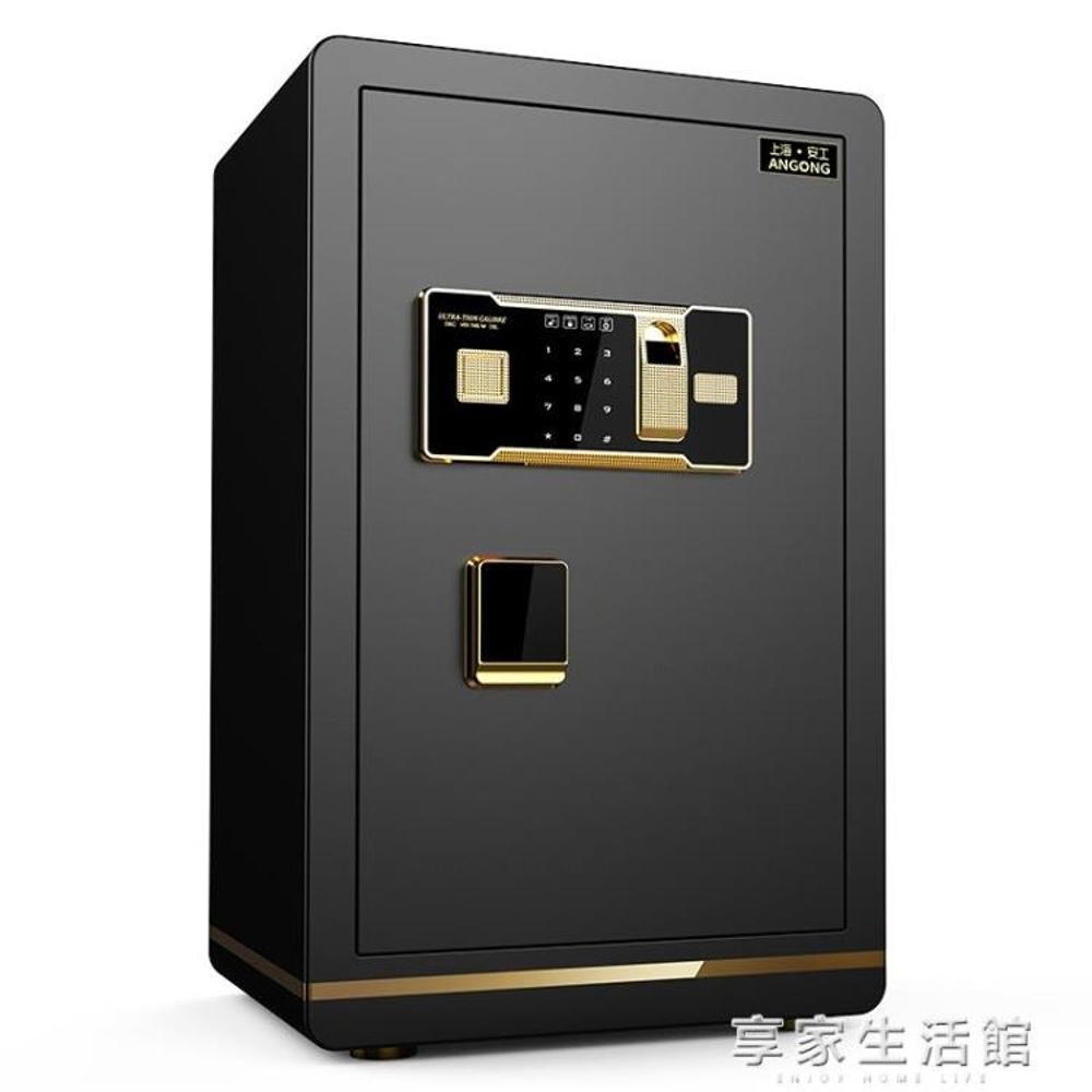 領券下定更優惠 保險櫃家用70/80cm高 大型床頭60cm全鋼密碼保密櫃辦公保險箱