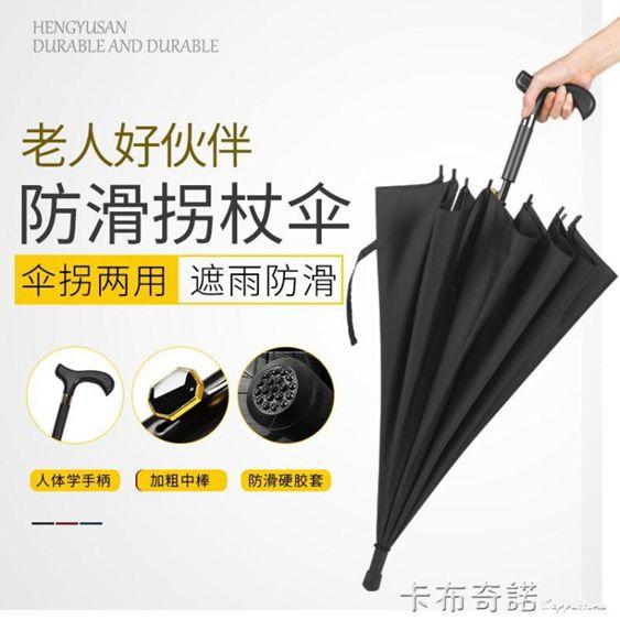 雨傘老人多功能自動創意健康傘高端防滑頭可定制logo禮品傘