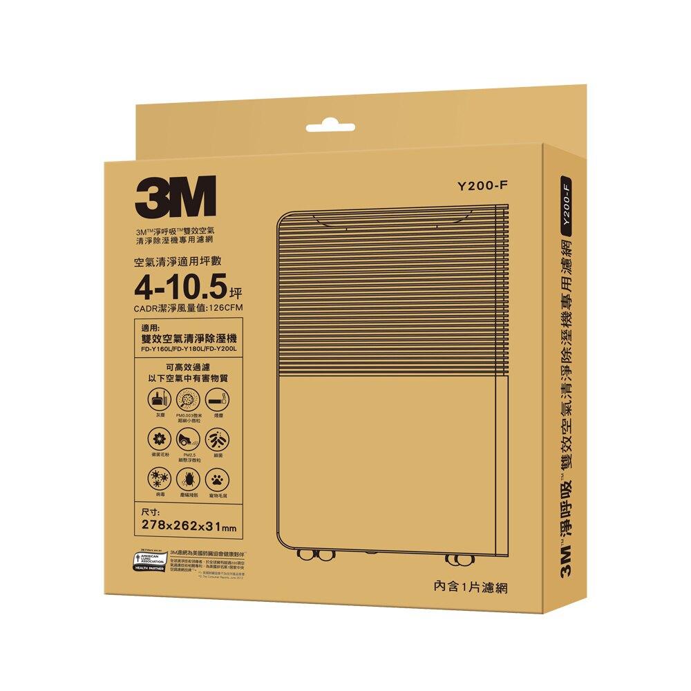 3M 淨呼吸 FD-Y160L/FD-Y200L 雙效空氣清淨除溼機專用靜電空氣濾網-Y200-F-1入裝★3M FUN4購物節 ★299起免運