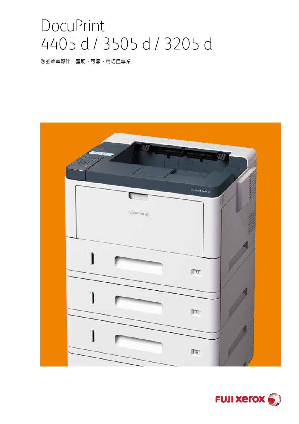 Fuji Xerox DocuPrint 3205d / DP3205d A3網路高速黑白雷射印表機