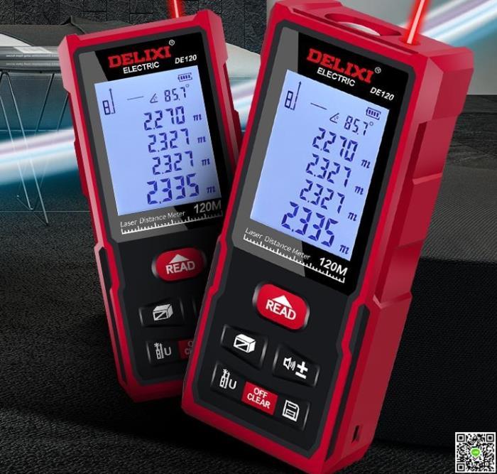 德力西電氣測距儀 激光紅外線高精度手持充電電子尺量房測量儀