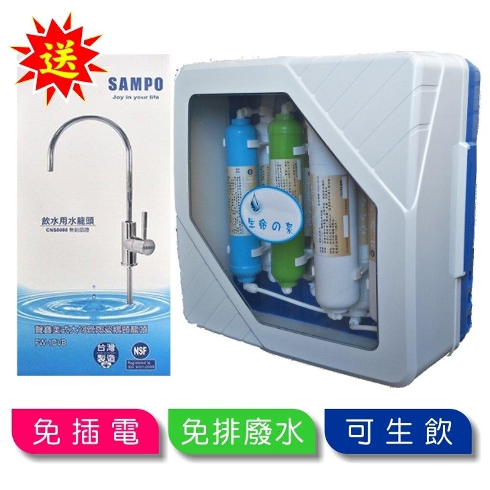 【健康喝好水】超能小分子水生飲機-8道濾心 送SAMPO鵝頸頭 FW-1DVB 免插電 可生飲 淨水器 濾水