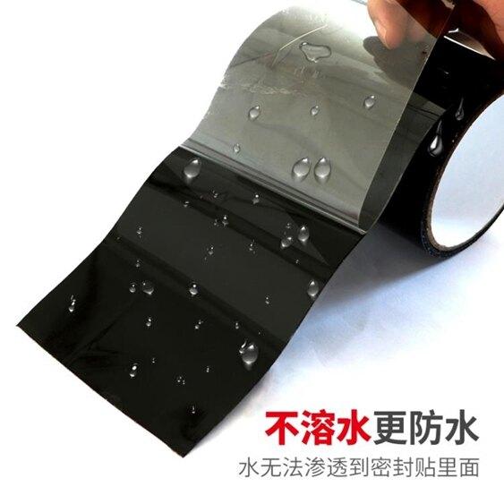 膠帶 pvc下水管道防水膠帶快修補漏高粘強力堵修補止水密封膠布漏可貼  聖誕節禮物