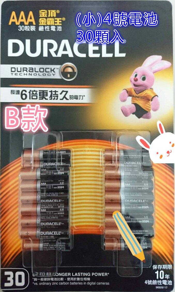 電池 團購價 下殺 金頂電池3號4號30顆裝 適用 家電 遙控器 3號電池  鹼性電池 非充電電池