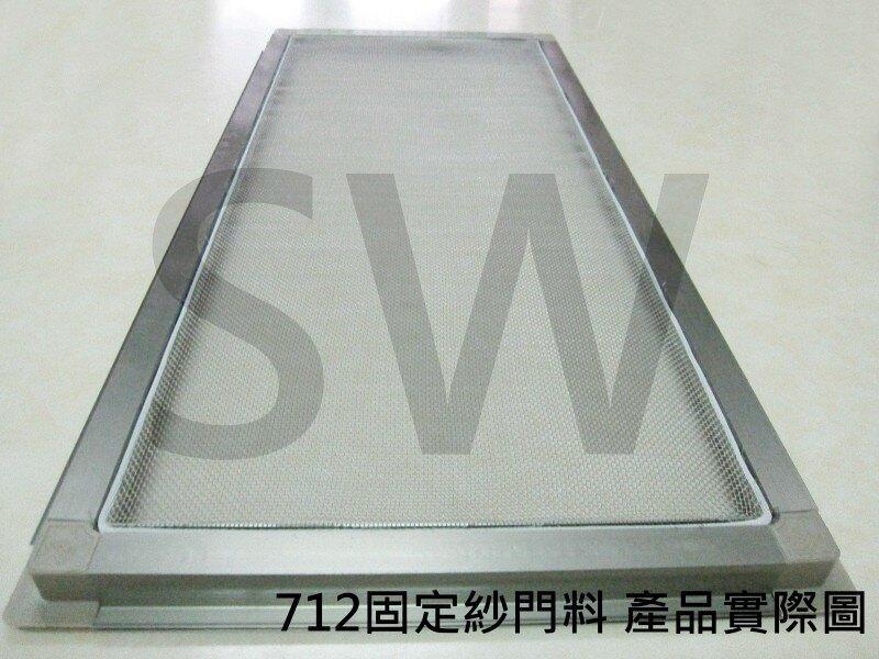 HM020 紗窗角 712型 紗門角(五爪塑膠角)適用712 型固定紗門料 紗窗塑膠角 鋁門窗 紗窗 紗門 DIY 五金