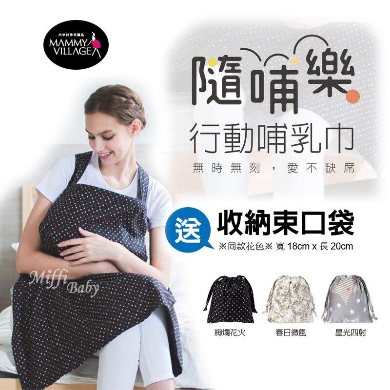 【六甲村】隨哺樂行動哺乳巾(春日微風)-米菲寶貝
