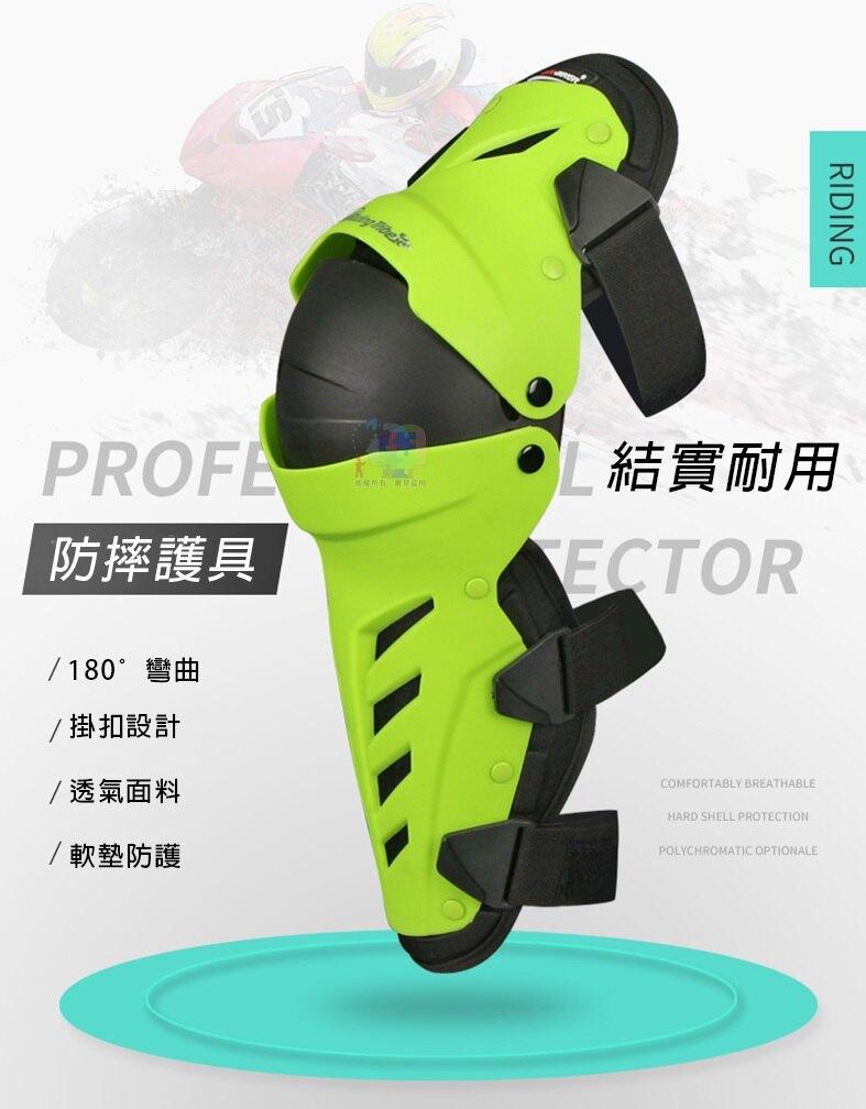 【尋寶趣】Riding Tribe 防風越野護具 防摔護膝 運動護具 機車/摩托車/重機/人身部品 PB-HX-P22