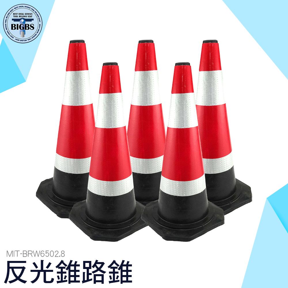 利器五金 圓錐反光道路安全警示錐 錐桶隔離墩路障 三角錐 BRW6502.8