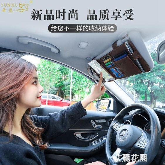 汽車遮陽板套多功能包車載遮陽板收納包卡片夾證件收納袋創意cd包