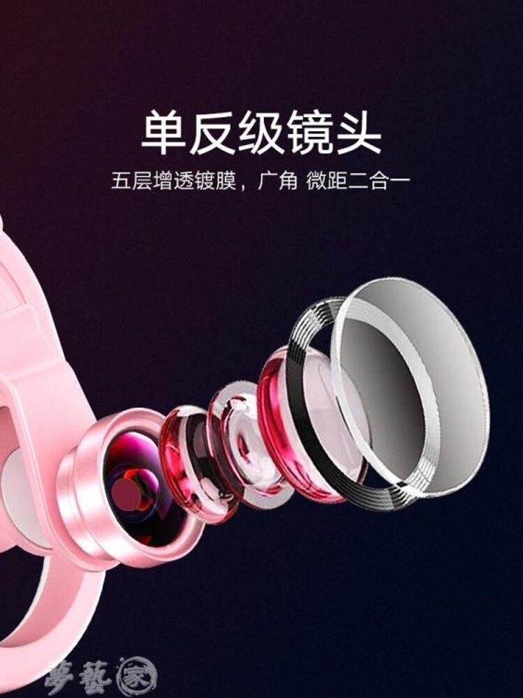 補光燈 手機直播補光燈美顏微距攝像頭道具通用單反自拍嫩膚高清廣角鏡頭 MKS夢藝家
