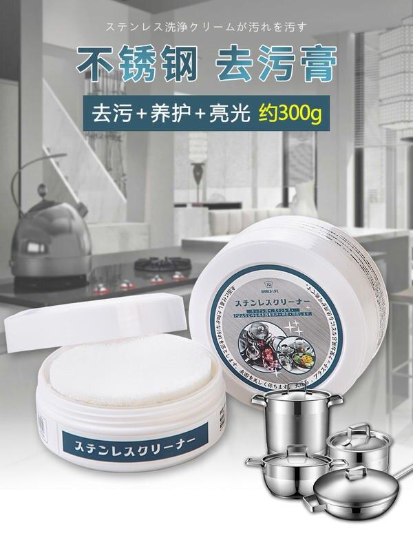 廚房強力除銹去污膏 多功能不銹鋼除銹神器清洗劑 鍋具黑垢清潔膏1入