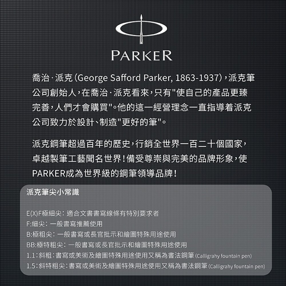 派克 PARKER PREMIER 尊爵系列 玫瑰金 鋼珠筆 P0960810