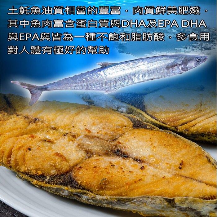 【鮮綠生活】野生土魠魚(250g/包)