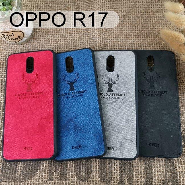 布紋壓印保護殼 [麋鹿] OPPO R17 (6.4吋)