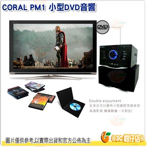 【滿1800元折180】 CORAL PM1 小型DVD音響 公司貨 USB 多來源兼容撥放 多功能媒體撥放器 支援AUX 2.0聲道