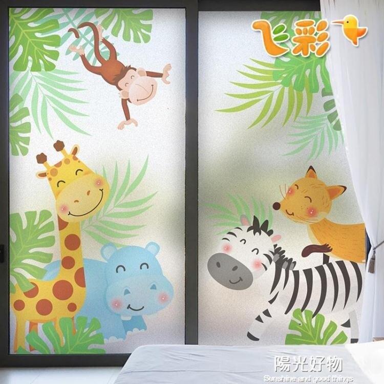 玻璃貼免膠磨砂膜玻璃門窗戶裝飾紙卡通兒童房佈置動物樂園陽光好物 年貨節預購