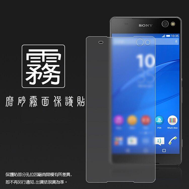 霧面螢幕保護貼 Sony Xperia C5 Ultra 保護貼 軟性 霧貼 霧面貼 磨砂 防指紋 保護膜