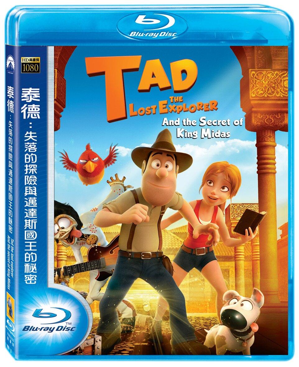 泰德:失落的探險與邁達斯國王的秘密 BD