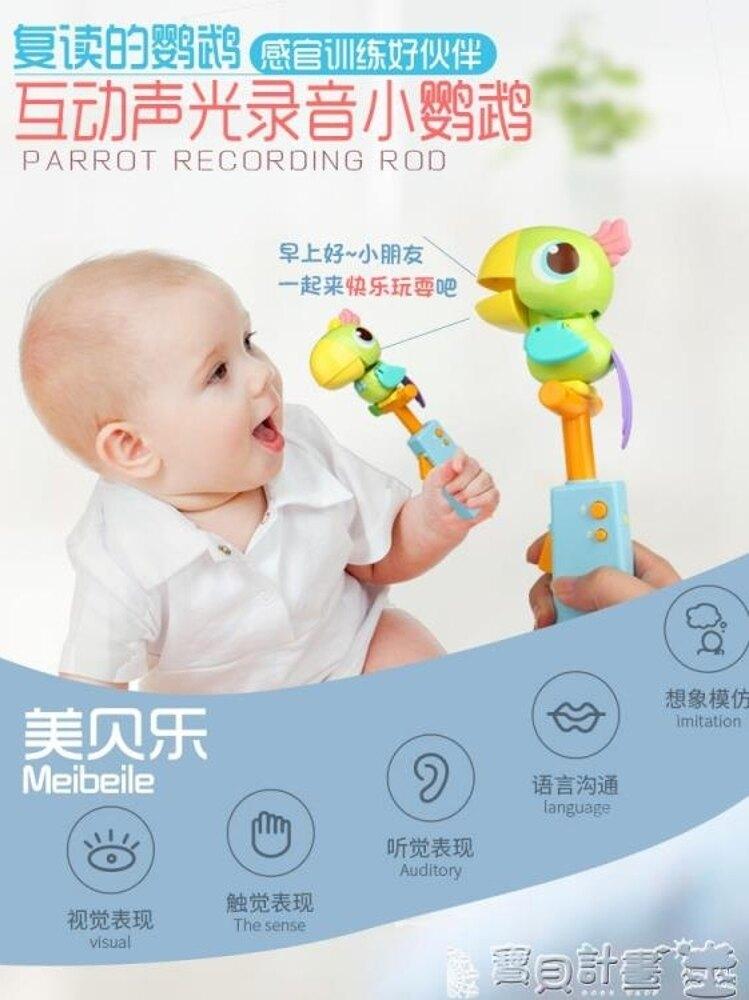 聲光玩具 美貝樂互動聲光錄音鳥模仿益智電動復讀抖音樂禮物會說話兒童玩具 BBJH