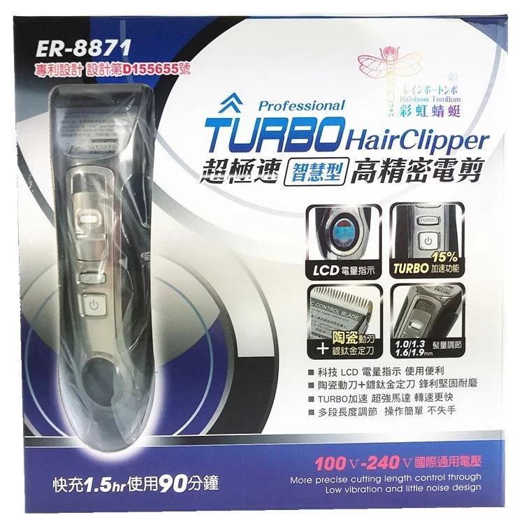 ★超葳★彩虹蜻蜓ER-8871 超極速智慧型高精密電剪