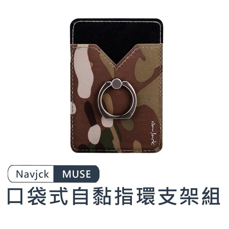 Navjack Muse 謬思 指環支架 迷彩 口袋式 自黏 手機支架 懶人 指環扣 卡片收納 重複黏貼