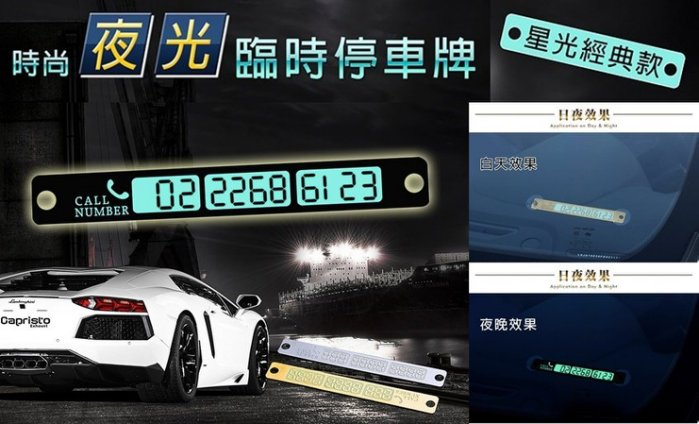 權世界@汽車用品 星光經典 前擋玻璃吸盤吸附式 時尚夜光車用電話號碼暫停一下留言板 TA-A042-兩色選擇