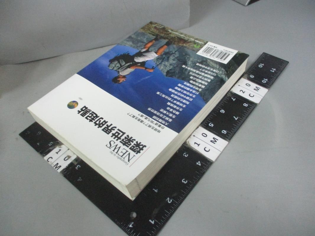 【書寶二手書T2/地理_EWB】新聞地理-完全看懂時事的20堂地理課_教育部地理學科中心