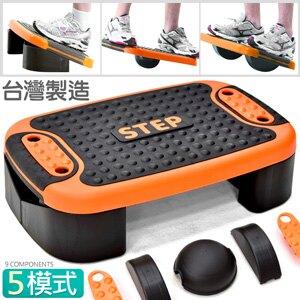 台灣製造5in1有氧階梯踏板+拉筋板+平衡板+伏地挺身器(多功能階梯板.韻律平衡碟平衡衝浪板.運動健身器材.負重訓練推薦哪裡買ptt)P260-745TR