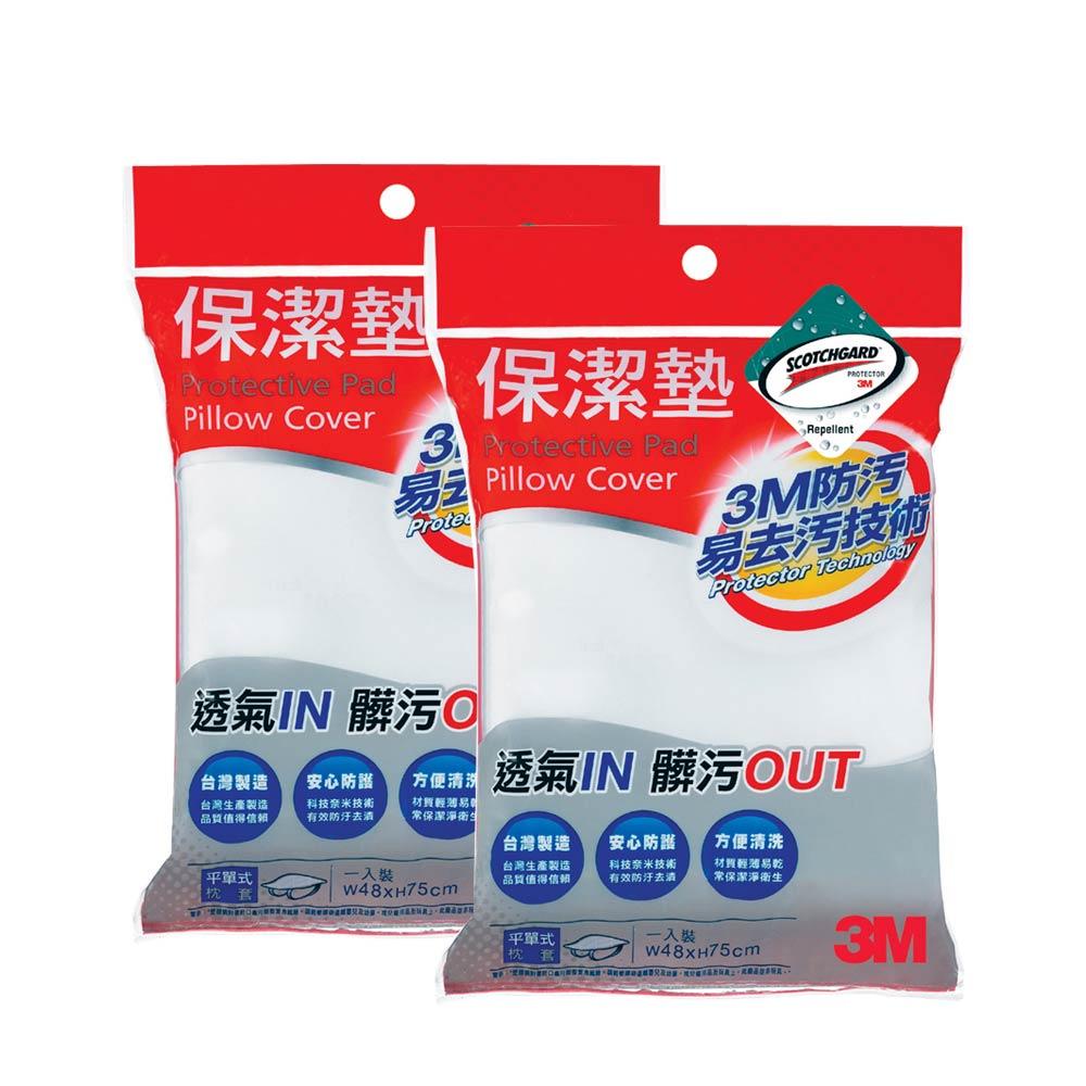 3M 防潑水防蟎保潔墊平單式枕套 超值兩入組★33 3M品牌慶 ★299起免運