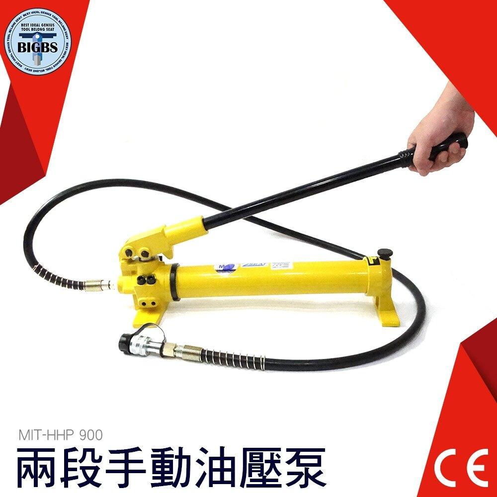 利器五金 超高壓泵浦 分離式 千斤頂 油壓泵 兩段手動 方便攜帶 900cc 超強力 泵浦