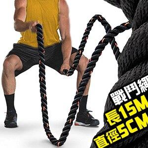 15公尺戰鬥繩(直徑5CM)長15M戰繩大甩繩力量繩.戰鬥有氧繩健身粗繩.運動拔河繩子UFC體能訓練繩.MMA格鬥繩Battling Ropes攀爬訓練繩.推薦哪裡買C109-51234