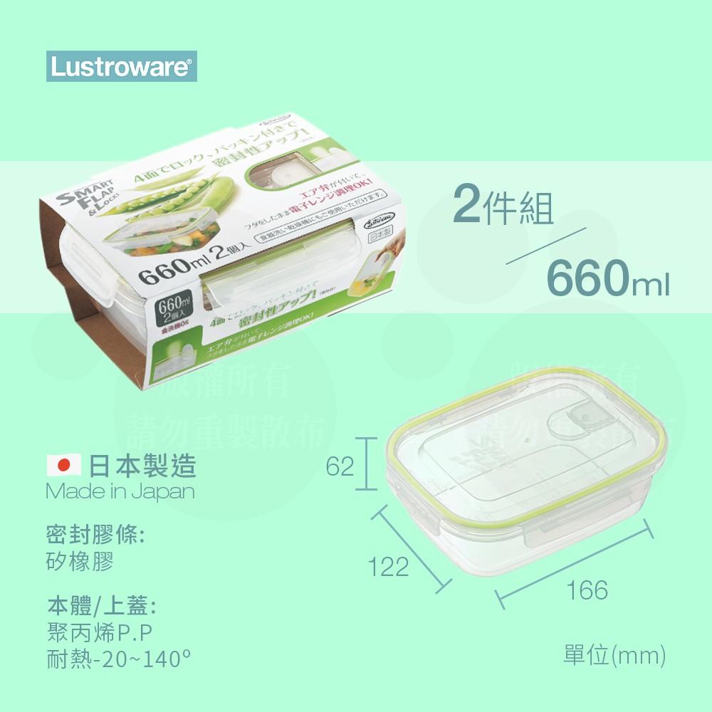 【Lustroware】日本岩崎 密封盒 660ml 綠色2件組 / LWA-2161G