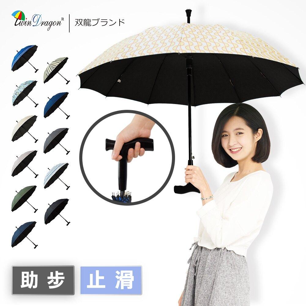 【雙龍牌】降溫T型孝親傘黑膠自動直傘(防風玻纖抗UV晴雨遮陽傘A6405)