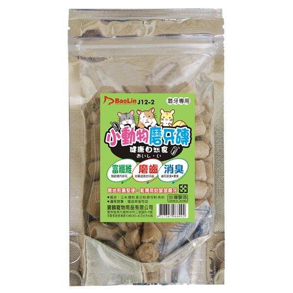 [J12-2] 健康自然食磨牙磚 200g兔子 小動物專用