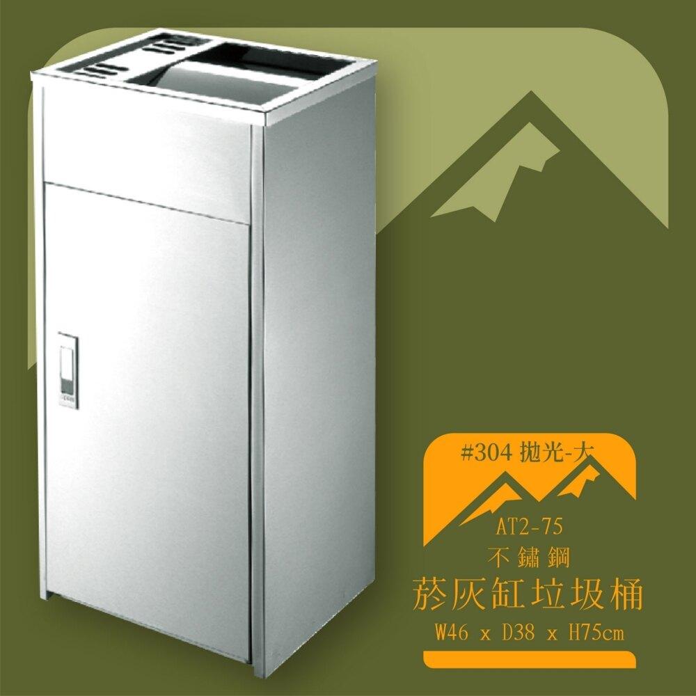 【台灣製造】AT2-75 不鏽鋼菸灰缸垃圾桶(大) 附不鏽鋼內桶 垃圾桶 吸菸區 菸灰缸