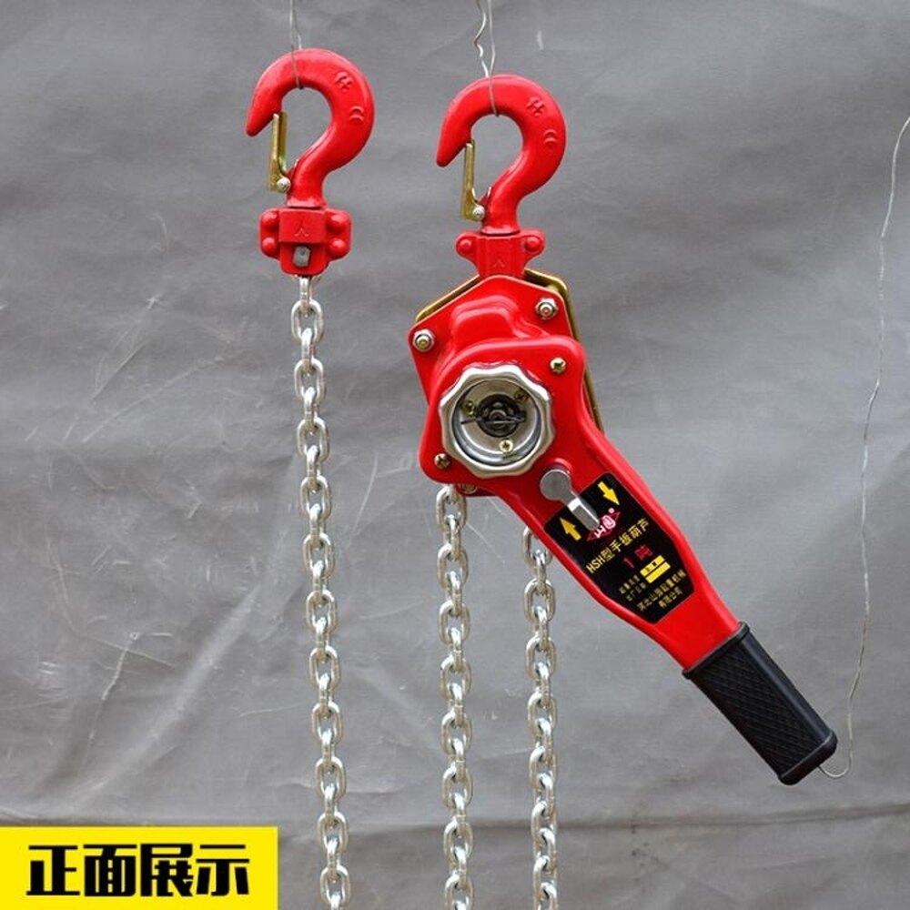手搖吊車 手扳葫蘆0.75噸手動鍊條葫蘆手搖家用起重牽引小型拉緊器配件  領券下定更優惠