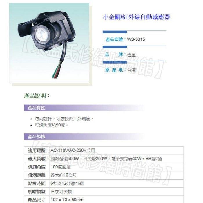 伍星 WS-5315 小金剛 紅外線自動感應器 (防雨型 戶外型 紅外線感應器) 110V/220V共用 台灣【東益氏】