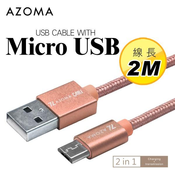AZOMA CM-2RD Micro USB 充電傳輸線 2M 玫瑰金色