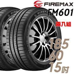 FIREMAX 福麥斯FM601 降噪耐磨輪胎_二入組_185/60/15(FM601)
