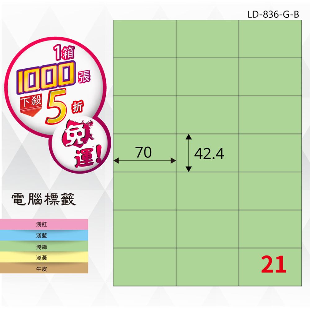 熱銷推薦【longder龍德】電腦標籤紙 21格 LD-836-G-B 淺綠色 1000張 影印 雷射 貼紙