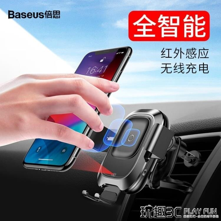 車載無線充電器蘋果x手機支架汽車xs max萬能華為mate20通用8plus車充蘋果xs三星