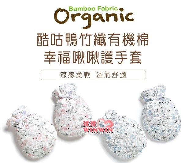 KU.KU 酷咕鴨 2386竹纖棉幸福啾啾護手套,絕不添加螢光劑、保護安全印染