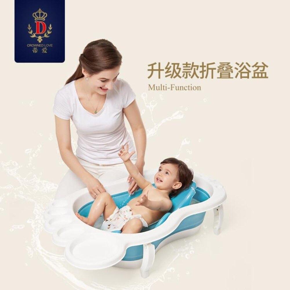 折疊浴盆 新生兒折疊浴盆可坐可躺寶寶洗澡盆大號嬰幼兒洗澡桶便攜加厚  mks阿薩布魯