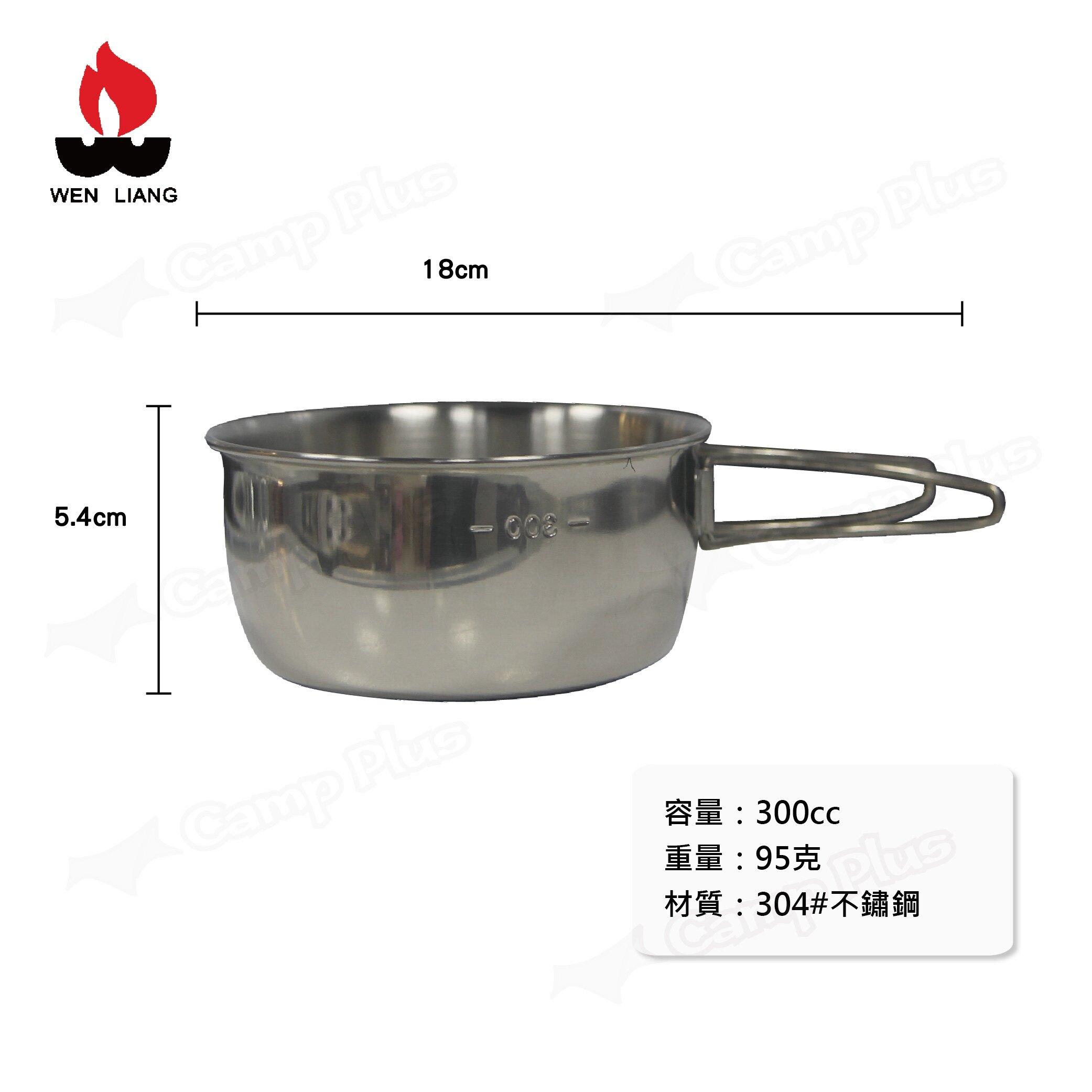 【現貨供應】文樑 不鏽鋼碗 300cc ST-2022 304 不銹鋼 露營 登山 野炊 鍋具 碗盤