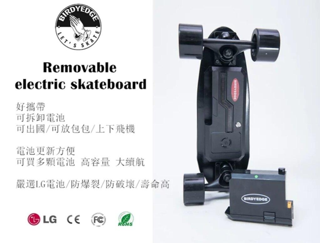 BIRDYEDGE 聖母可拆卸電動滑板 MINI 單驅動/雙驅動版本【迪特軍】
