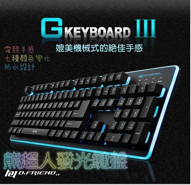 鍵盤 團購價 B.friend  發光電競鍵盤 七色變化 防水 POM特殊導柱懸浮式高質感表面耐用邊框發光極佳手感滑鼠墊加