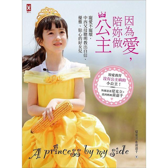 因為愛,陪妳做公主:寵愛不寵壞,中西父母聰明教出自信、優雅、貼心的好女兒