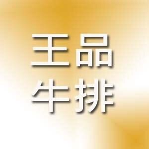 【王品牛排 - 信用卡付款專用】全省通用券 (單人用)